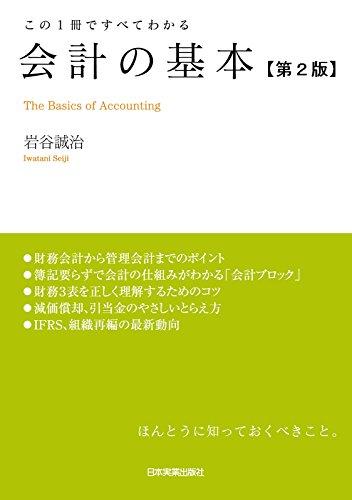 この1冊ですべてわかる 会計の基本