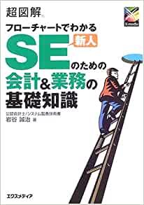 超図解 新人SEのための会計&業務の基礎知識